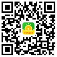 乐米资讯邀请码1165441注册送约1元提现秒到