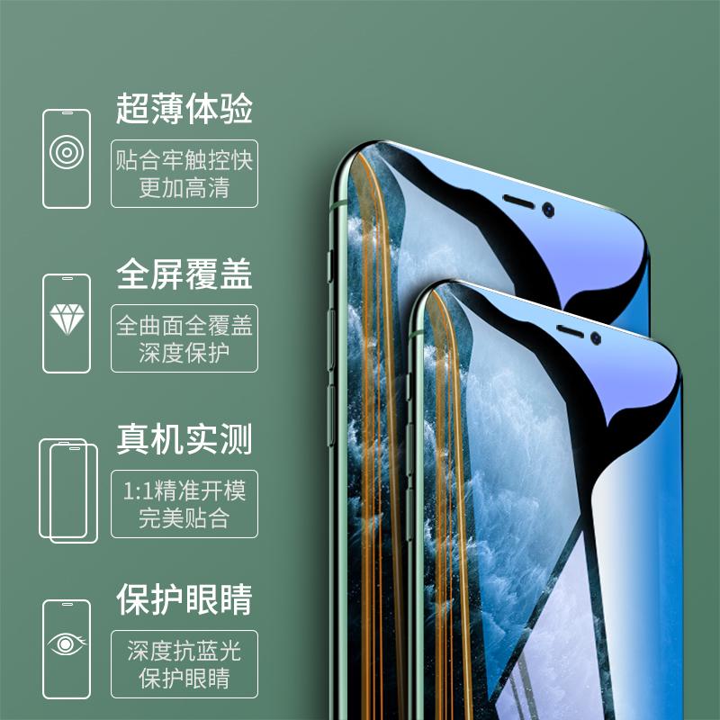iphone系列手机钢化膜劵后1.1元