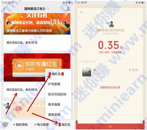 关注国网黑龙江电力领0.35元秒到